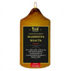 """Манипура """"Власть"""" свеча чакровая"""
