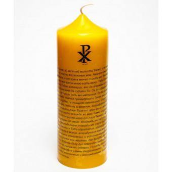 """Молитвенная свеча """"Покаяние и Очищение"""""""