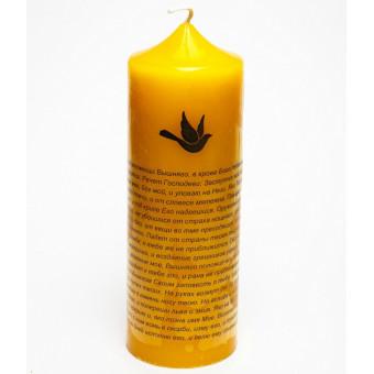 """Молитвенная свеча """"Живый в помощи Вышняго"""""""