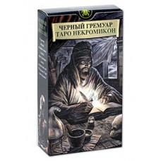 Таро Черных гремуаров
